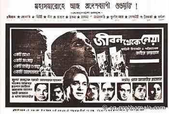 'Jibon Theke Neya', an exposure of authority - Prothom Alo English