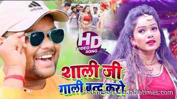 Bhojpuri Gana Video Song: Latest Bhojpuri Song 'Shali Ji Gaali Band Kero' Sung by Deepak Dildar - Times of India