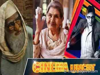 Exclusive Interview Of Farrukh Jafar, Gulabo Sitabo's 'Begum Fatima' - ABP Live