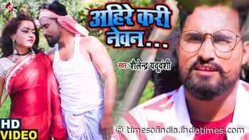Watch Latest Bhojpuri Song 'Ahire Kare Neman' Sung By Shailendra Aduvanshi - Times of India