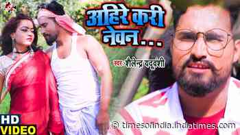 Watch Latest Bhojpuri Song 'Ahire Kare Neman' Sung By Shailendra Aduvanshi - indiatimes.com