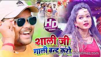 Bhojpuri Gana Video Song: Latest Bhojpuri Song 'Shali Ji Gaali Band Kero' Sung by Deepak Dildar | Bhojpuri Video Songs - Times of India