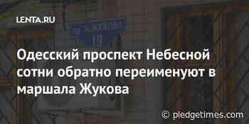 Odessa Avenue of Heavenly Hundreds will be renamed back to Marshal Zhukov - Pledge Times