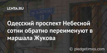 Odessa Avenue of Heavenly Hundreds will be renamed back to Marshal Zhukov - pledgetimes.com