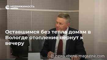 . EbeneMagazine - RU - Homes left without heat in Vologda will be heated back in the evening. ru - EBENE MAGAZINE