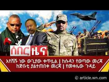 Ethiopia says it has taken Tigrayan town of Adigrat