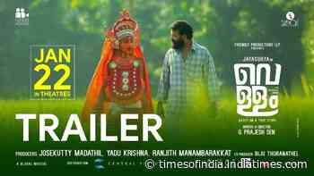 Vellam - Official Trailer