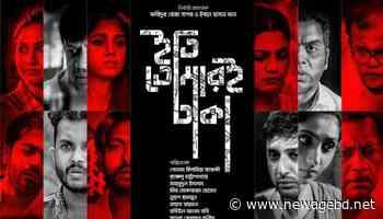 Iti, Tomari Dhaka to represent Bangladesh at Oscars - newagebd.net - newagebd.net