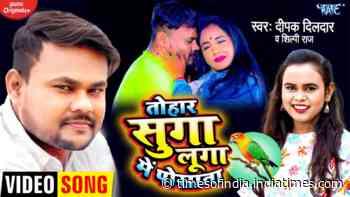 Watch Latest 2021 Bhojpuri Music Song 'Tohar Suga Luga Me Posata' Sung By Deepak Dildar and Shilpi Raj - Times of India