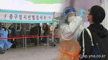 Los casos nuevos de coronavirus permanecen en el margen de los 600 por 4º día consecutivo en medio de las continuas infecciones esporádicas | AGENCIA DE NOTICIAS YONHAP - Agencia de Noticias Yonhap