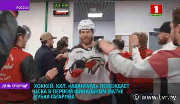 Avangard defeats CSKA in first final match of Gagarin Cup - TVR