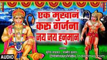 Listen Popular Marathi Devotional Video Song 'Ek Mukhane Karu' Sung By Suresh Wadkar, Shabbir Kumar | Lifestyle - Times of India