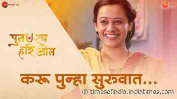Punashchha Hari Om | Song - Karu Punha Suruvaat - Times of India